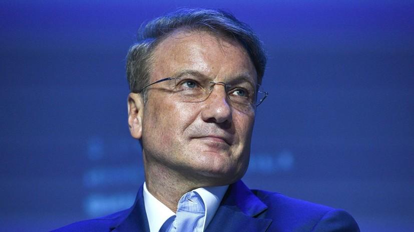 Греф предложил использовать цифровизацию для борьбы с коррупцией