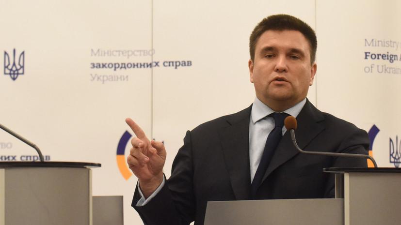 Климкин призвал усилить СММ ОБСЕ в Донбассе