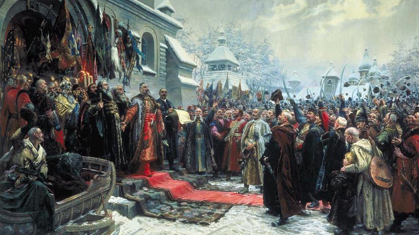 «Многовековой выбор народа Малороссии»: какую роль в истории России и Украины сыграла Переяславская рада