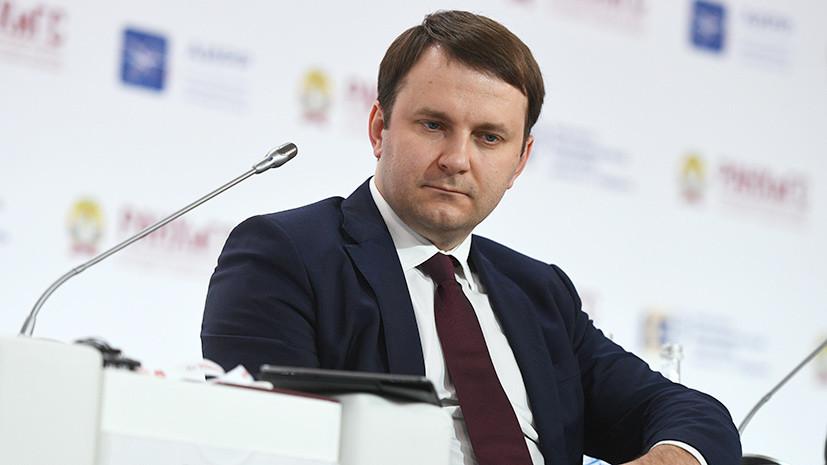 «Серьёзное изменение всех условий»: глава Минэкономразвития не исключил замедления темпов роста мировой экономики