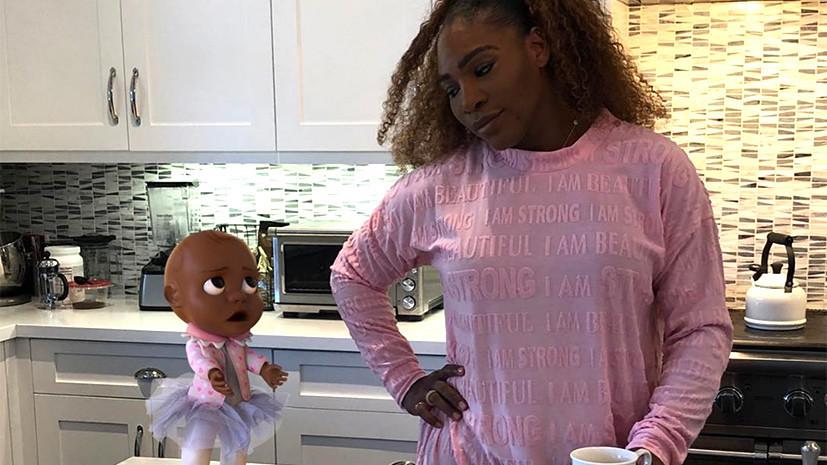 Детский сад: у куклы дочери Серены Уильямс больше 100 тысяч подписчиков в соцсетях
