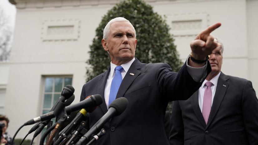 Пенс считает, что несколько стран конкурируют с США в гонке за превосходство