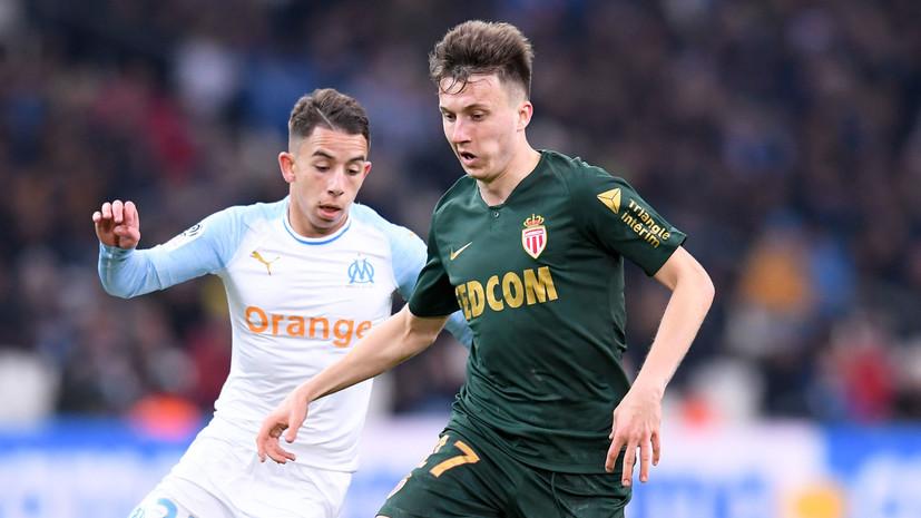 Головин включён в стартовый состав «Монако» на матч Лиги 1 с «Ниццей»