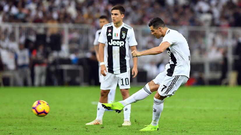 Гол Роналду принёс «Ювентусу» победу над «Миланом» в матче за Суперкубок Италии