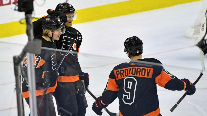 «Филадельфия» обыграла «Бостон» в матче НХЛ, Проворов набрал два очка