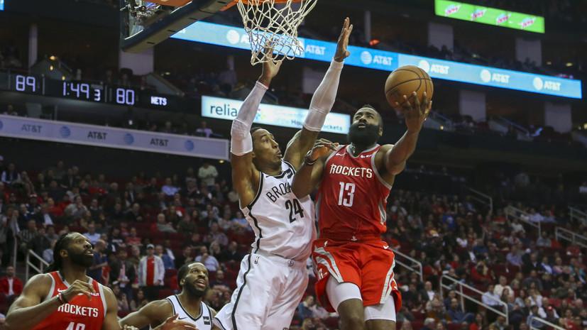 «Хьюстон» проиграл «Бруклину» в матче НБА, несмотря на 58 очков Хардена