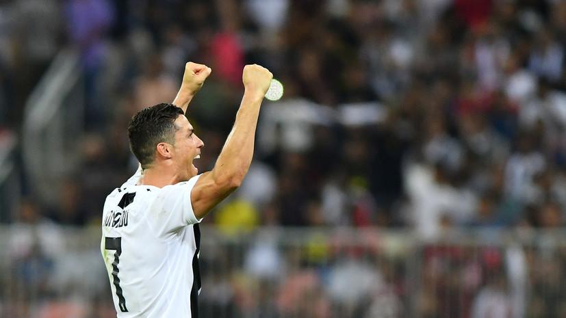 Роналду заявил, что рад завоевать свой первый трофей в «Ювентусе»