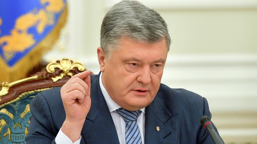 Порошенко заявил о верном курсе Украины на пути к членству в ЕС и НАТО