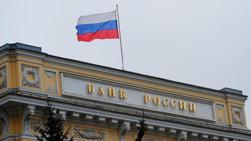 ЦБ 15 января купил на рынке валюту для Минфина на 15,6 млрд рублей