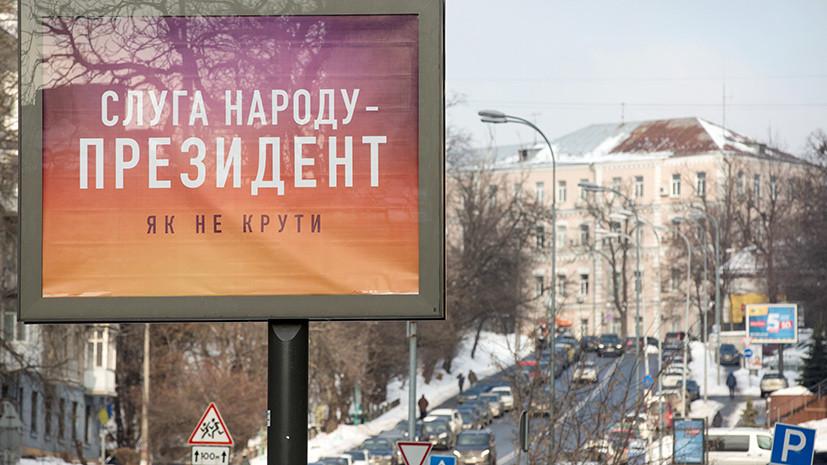 «Киевский режим явно боится своих граждан»: МИД РФ прокомментировал действия властей Украины перед выборами президента