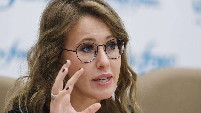 Собчак назвала цель поездки в Киев