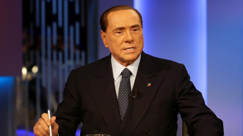 Берлускони намерен баллотироваться в Европарламент