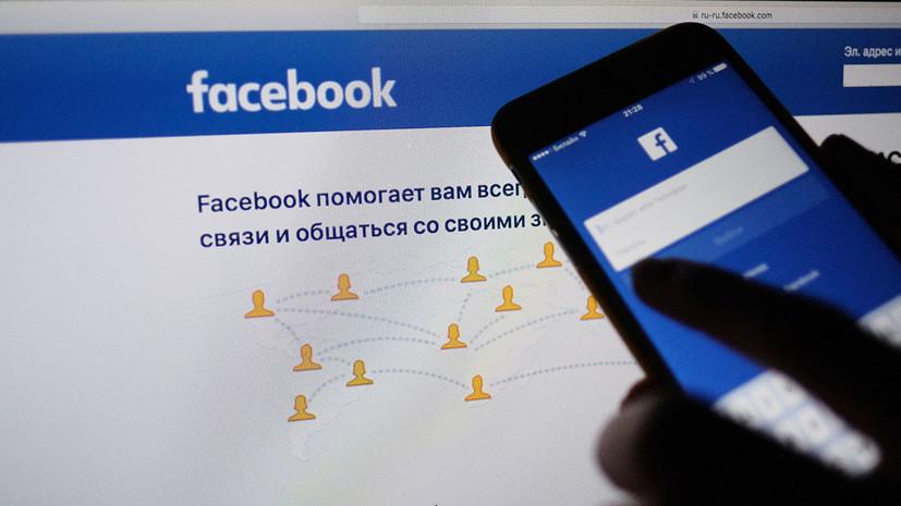 Facebook удалил страницы агентства Sputnik