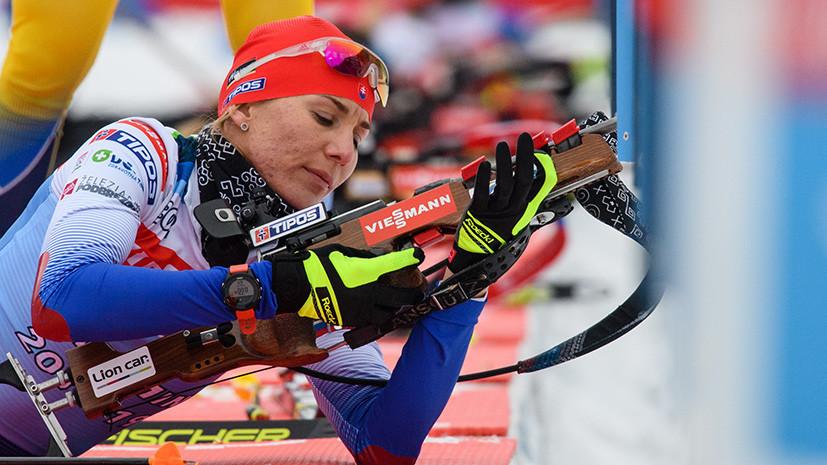 Вторая победа Кузьминой: сестра Шипулина выиграла спринт на этапе КМ по биатлону в Рупольдинге
