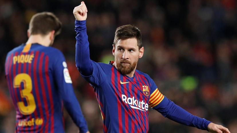 «Барселона» может быть дисквалифицирована в розыгрыше Кубка Испании