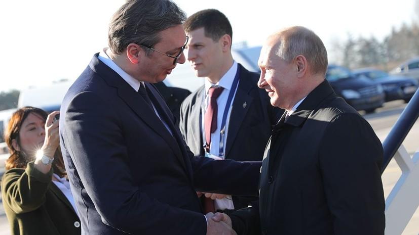 Путин: Россия высоко ценит принципиальную позицию Вучича