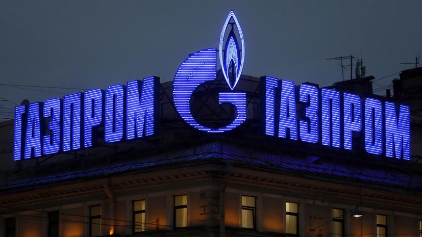 Суд в Швейцарии отменил арест акций «Газпрома» в Nord Stream 2