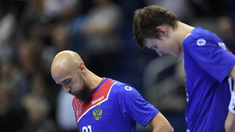 Кокшаров прокомментировал удаления сборной России на ЧМ по гандболу