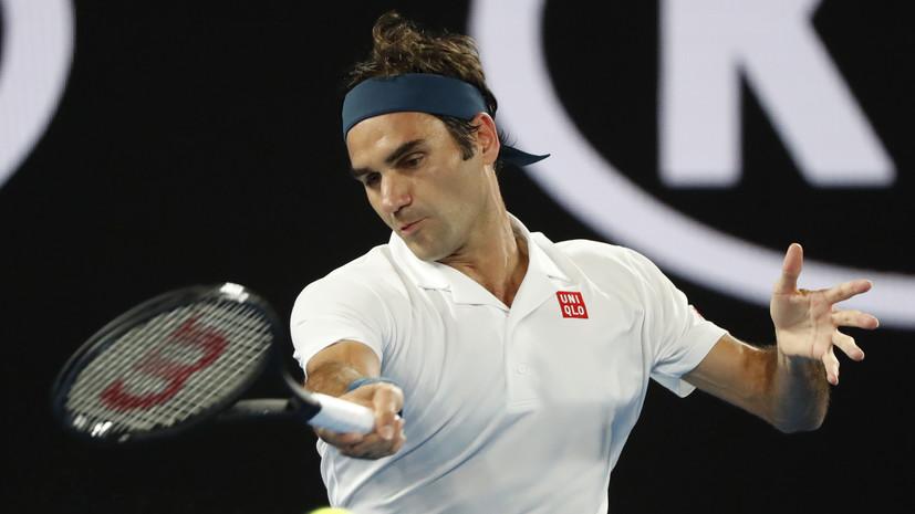 Федерер вышел в четвёртый круг Australian Open
