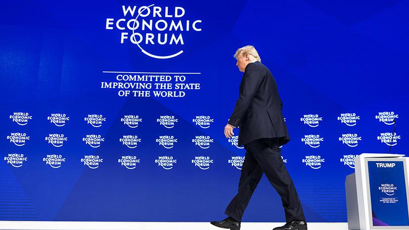 Невыездной шатдаун: Трамп отменил визит американской делегации на форум в Давос