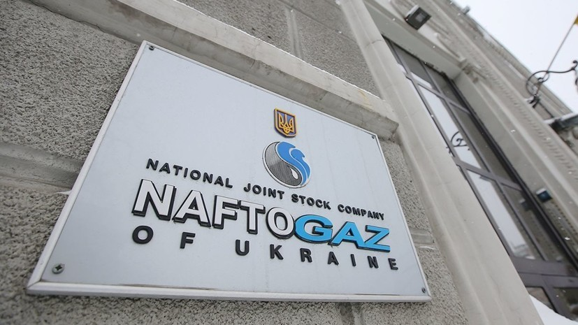 «Нафтогаз» отреагировал на снятие ареста с акций «Газпрома» в Швейцарии