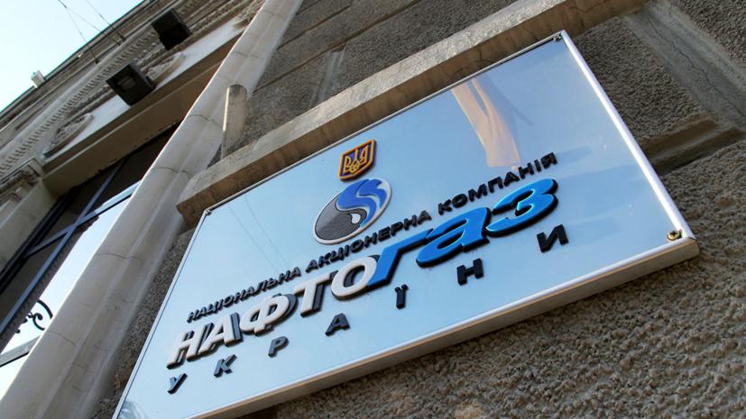 «Нафтогаз» назвал главную задачу на переговорах с Россией и ЕС
