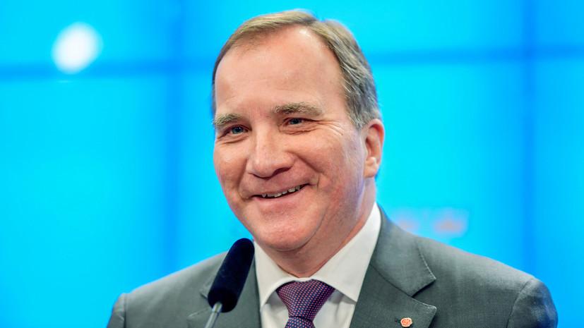 Парламент Швеции одобрил кандидатуру Лёвена на пост премьера