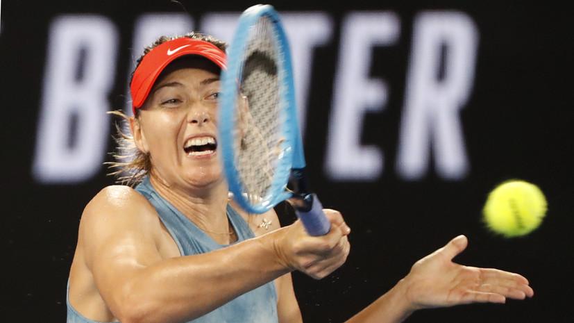 Шарапова высказалась о сопернице по четвёртому кругу Australian Open Барти