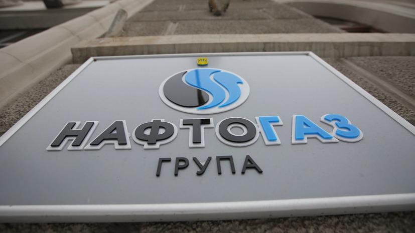 В «Нафтогазе» заявили, что продолжат искать активы «Газпрома» для ареста