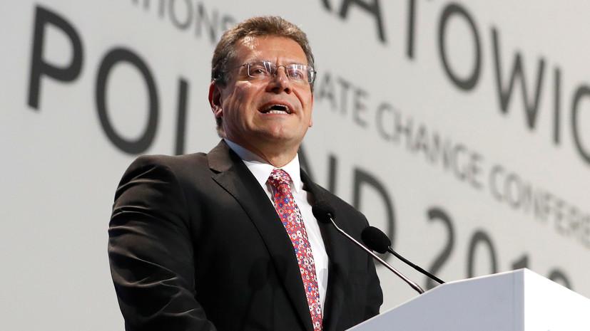 Полномочия Шефчовича на предвыборный период в Словакии передадут комиссару по энергетике