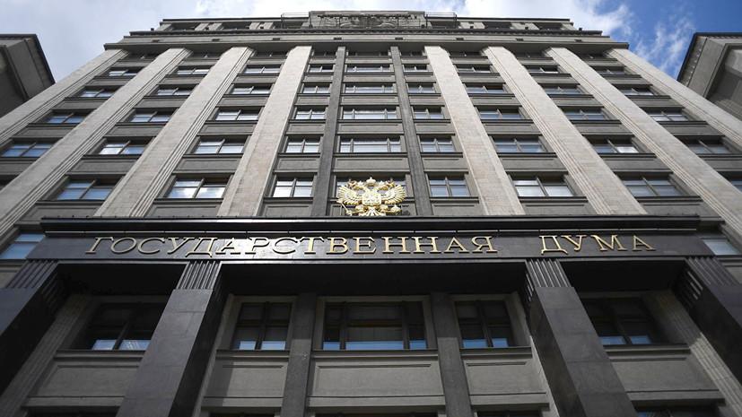 В Госдуме оценили предложение Климкина переформатировать отношения с Россией