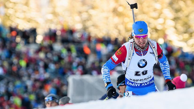 Со штрафным кругом: сборная России финишировала пятой в мужской эстафете на этапе КМ по биатлону в Рупольдинге