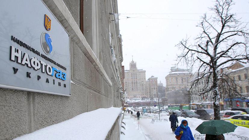 Эксперт оценил заявление главы «Нафтогаза» о транзите российского газа