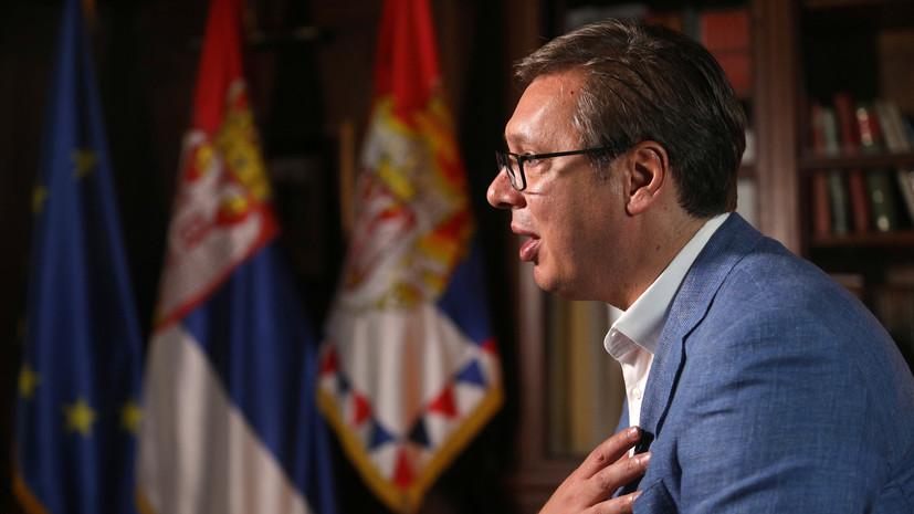 Вучич отметил двойные стандарты Запада в отношении поставок газа из России