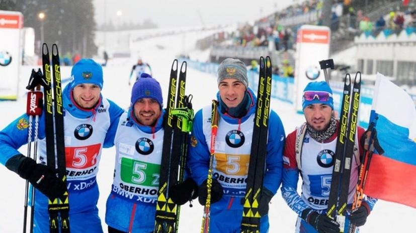Норвегия выиграла мужскую эстафету на этапе КМ по биатлону в Рупольдинге, Россия — пятая