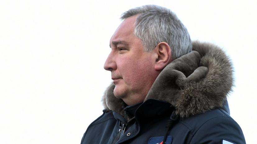 Рогозин рассказал, когда встретится с главой NASA