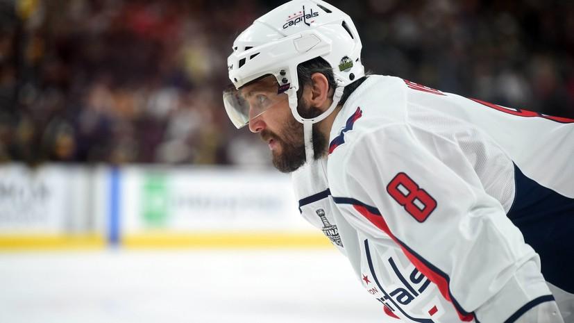 Капризов высказался об отказе Овечкина участвовать в Матче звёзд НХЛ
