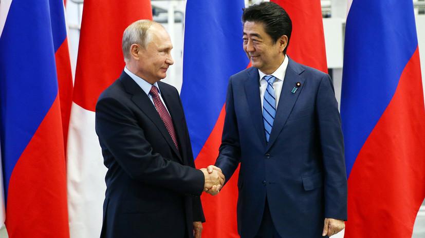 «Предстоит долгая и кропотливая работа»: чего ожидать от переговоров Путина и Абэ в Москве