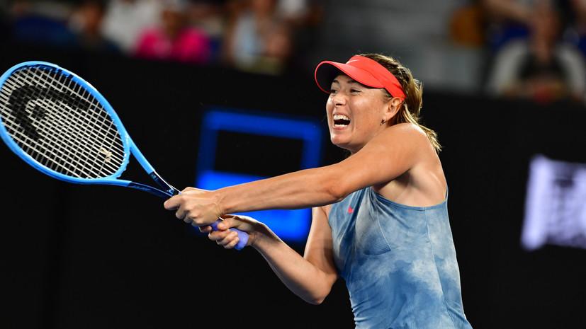 Эксперт прокомментировал успехи Шараповой на Australian Open