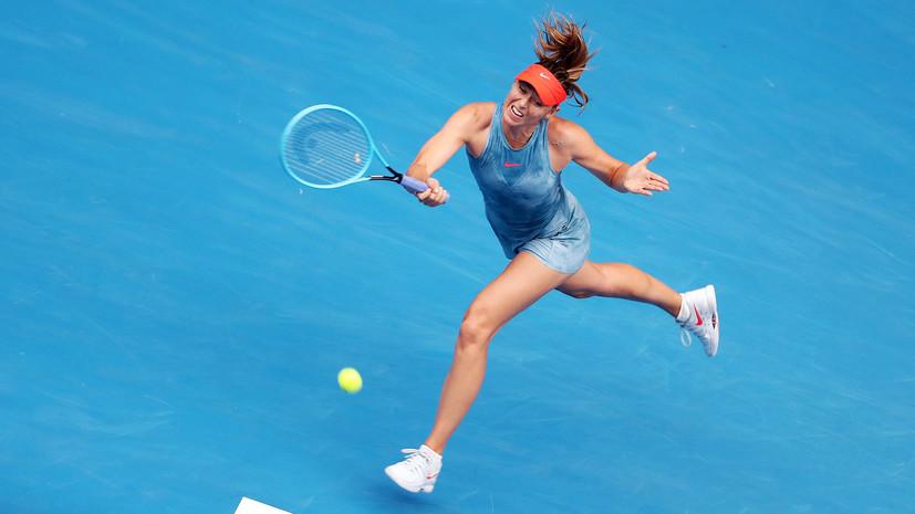 Разгром от Павлюченковой, 60-я победа Шараповой и фиаско Хачанова: итоги пятого игрового дня Australian Open