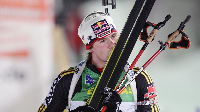 Чемпион ОИ-2006 Рёш объявил о завершении карьеры после этапа КМ в Рупольдинге