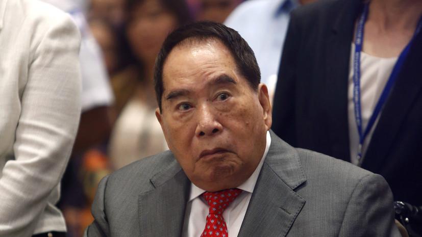Богатейший житель Филиппин умер в возрасте 94 лет