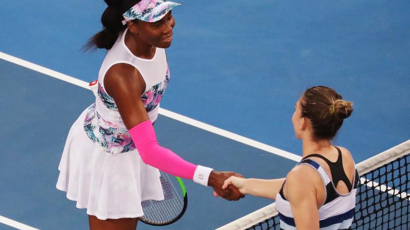 Халеп обыграла Винус Уильямс в третьем круге Australian Open