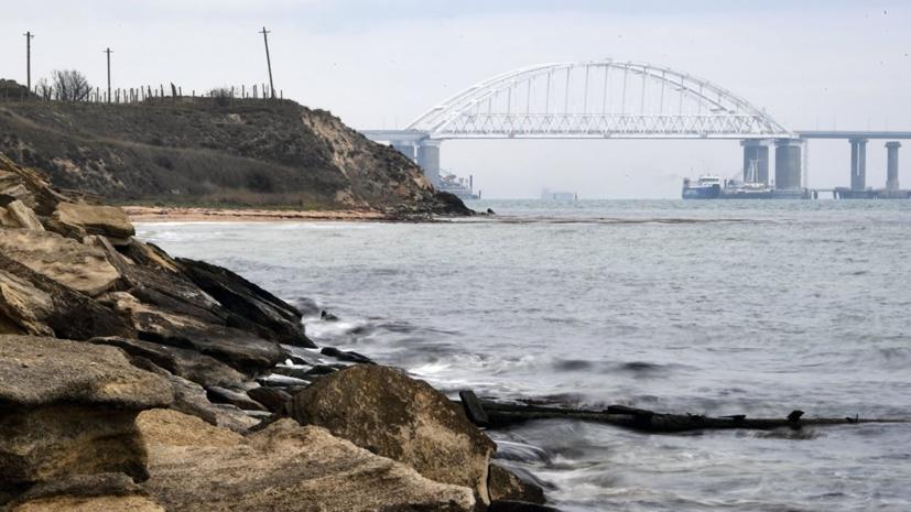В Крыму прокомментировали предложение ФРГ по Керченскому проливу
