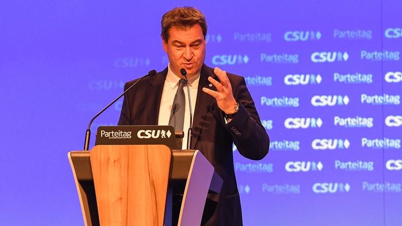 Премьер-министр Баварии стал новым главой ХСС Германии
