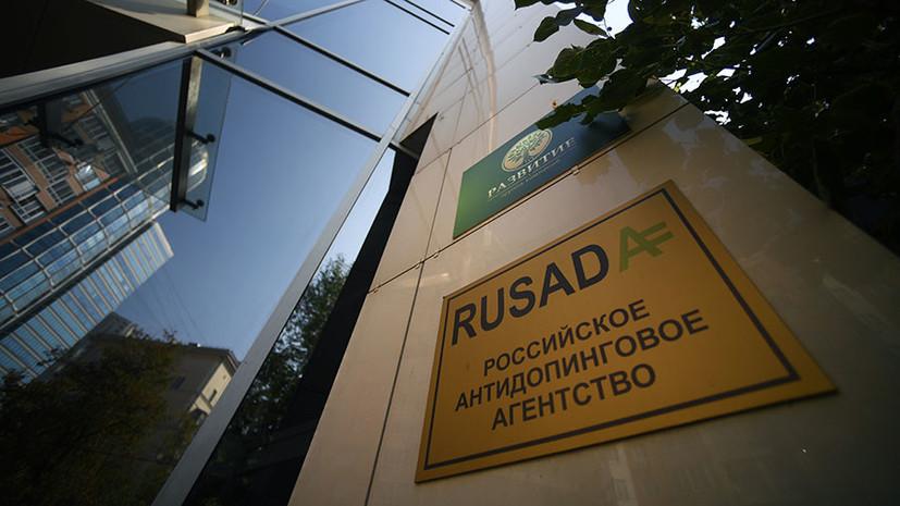 «Прошу предоставить статус соответствия»: глава РУСАДА Ганус направил письмо в WADA