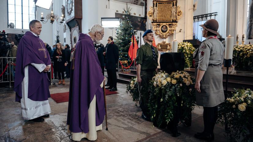 В Гданьске похоронили убитого мэра