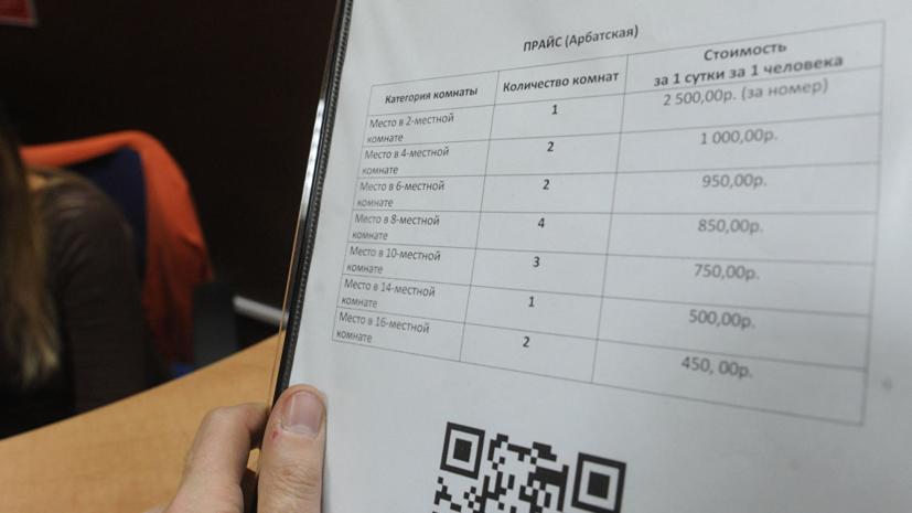 СМИ: Рекордное число хостелов появилось в России в 2018 году