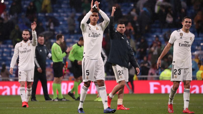 «Реал» победил «Севилью» в матче Примеры