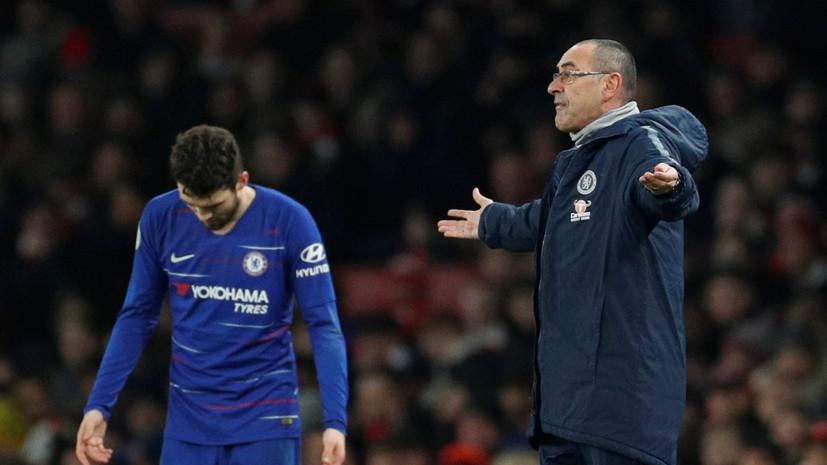 Сарри заявил, что зол на игроков «Челси» за их отношение к матчу с «Арсеналом»